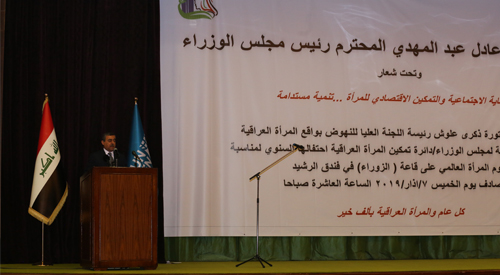 The General Secretariat of the Council of Ministers holds a central celebration on the occasion of International Women's Day 2019-03-10